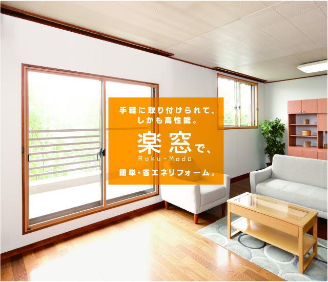 楽窓 手軽に取り付けられて、しかも高性能!! 楽窓で、簡単・省エネリフォーム... 楽窓 内窓
